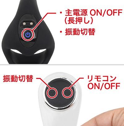 会陰振動でドライオーガズム【コックリングWAD RAY】操作ボタンの説明写真