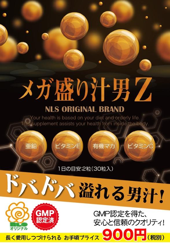 性力剤サプリ【メガ盛り汁男Z】