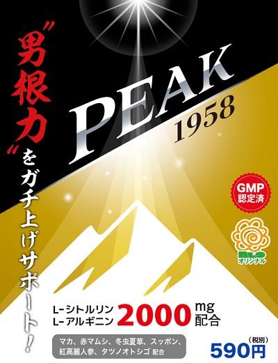 性力剤ドリンク【PEAK1958】