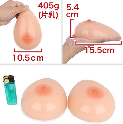 シリコン疑似乳房(乳首あり)Lサイズ