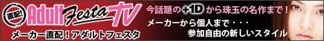 アダルトVR動画とオナホが連動する動画配信サイトのADULT FESTA(PC)