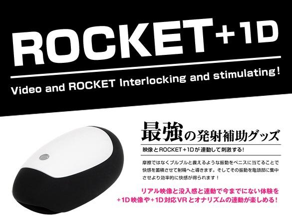 電動オナホ【ROCKET+1D】の解説