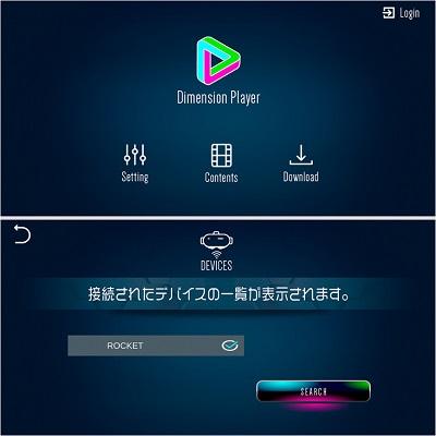 電動オナホ【ROCKET+1D】の接続画面