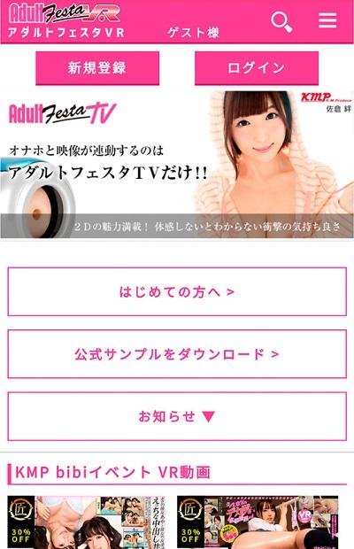 動画配信サイトadultfestaの画面